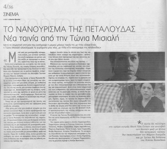 nanourisma_politis_4may2014